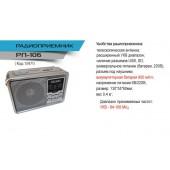 Радиоприемник Сигнал РП-107, УКВ 64-108МГц, бат. 4*АА (не в компл.)